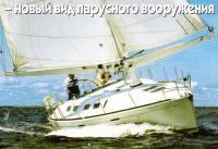 Яхта с парусом системы АэроРиг