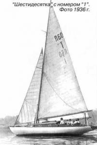 "Яхта ""шестидесятка"" с номером 1. Фото 1936 года"