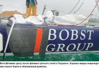 Яхта Штамма сразу после финиша третьего этапа в Тауранге