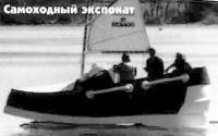 Яхта в виде башмака