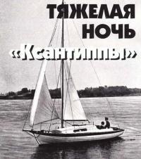 Яхты «Ксантиппа» под парусами