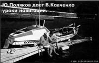 Ю. Поляков дает В. Кавченко уроки навигации