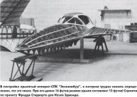 """""""ЮС Дискавери II"""" на скорости около 320 км/ч"""
