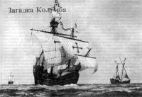 Загадка Колумба
