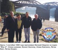 """Здесь 1 сентября 1993 года причаливал Евгений Смургис на лодке """"Мах-4"""""""