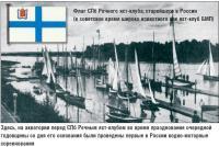 Здесь были проведены первые в России водно-моторные соревнования