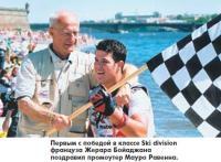 Жерара Бойаджана поздравил промоутер Мауро Равенна