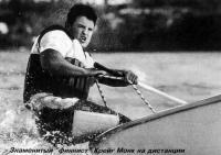 Знаменитый финнист Крейг Монк на дистанции