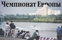 Зрители с берега наблюдают за воднолыжниками