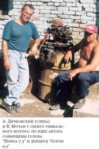 А. Дичковский (слева) и В. Мочан у своего уникального мотора