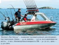 """""""Buster L Pro Special"""" удачный вариант для продвинутых рыболовов"""