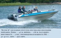 """""""Buster M"""" для водных прогулок или рыбалки небольшим экипажем"""