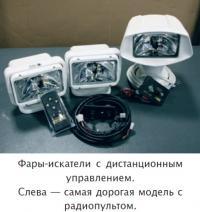 Фары-искатели с дистанционным управлением