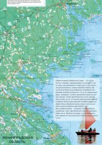 """Фрагмент топографической карты """"Северное побережье Ладожского озера"""""""