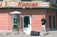 Магазин Кормар в Санкт-Петербурге