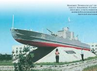 "Монумент ""Бронекатер-302"" (пр. 1125) в г. Хабаровске"