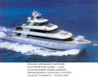 Образец современной чартерной 5-палубной яхты