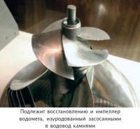Подлежит восстановлению и импеллер водомета