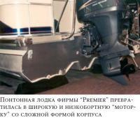 """Понтонная лодка фирмы """"Premier"""" превратилась в широкую и низкобортную """"моторку"""""""