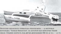 """Прототип океанского тримарана-рекордсмена — 12-метровая мотолодка """"Yanmar Endeavour"""""""