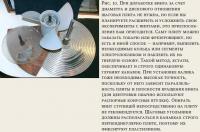 Рис. 10. При доработке винта за счет диаметра и дискового отношения шаговая плита не нужна