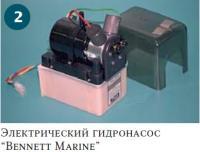 "Рис. 2. Электрический гидронасос ""Bennett Marine"""