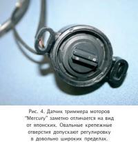 Рис. 4. Датчик триммера моторов