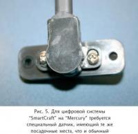 """Рис. 5. Для цифровой системы """"SmartCraft"""" на """"Mercury"""" требуется специальный датчик"""