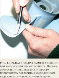 Рис. 5. Предварительная разметка лопасти при уменьшении диаметра винта