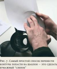 """Рис. 7. Самый простой способ перенести контуры на шаблон это сделать бумажный """"слепок"""""""