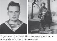 Родители: Валерий Николаевич Атаманов и Зоя Михайловна Атаманова
