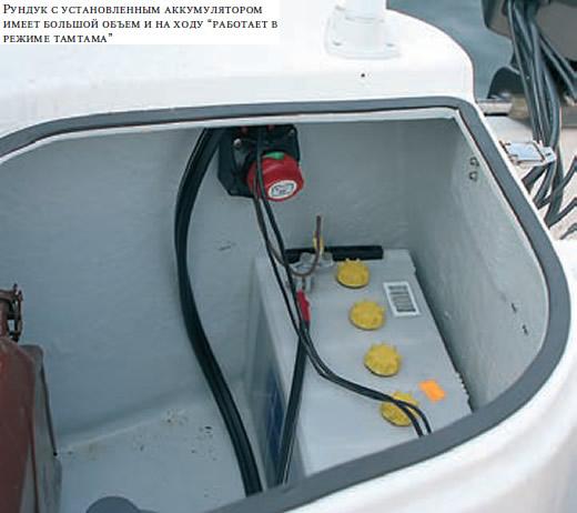 Рундук с установленным аккумулятором имеет большой объем