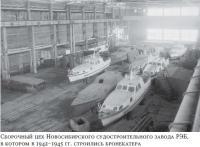 Сборочный цех Новосибирского судостроительного завода РЭБ