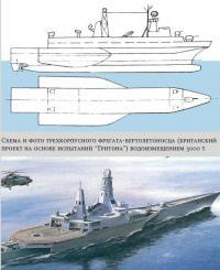 Схема и фото трехкорпусного фрегата-вертолетоносца