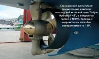 """Совмещенный двигательно-движительный комплекс голландской яхты """"Vri-Jon Hydrocraft 46"""""""