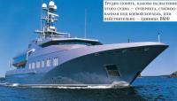 Суперяхта, стилизованная под боевой корабль
