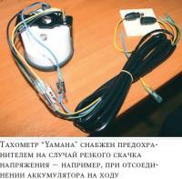 "Тахометр ""Yamaha"" снабжен предохранителем"