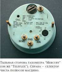 Тыльная сторона тахометра Mercury